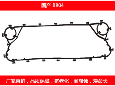 BR04 detachable plate heat exchanger gasket