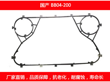 BB04-200 detachable plate heat exchanger gasket