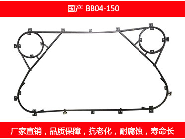 BB04-150 detachable plate heat exchanger gasket