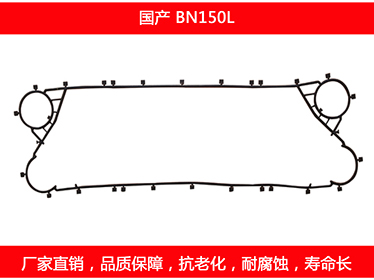 BN150L detachable plate heat exchanger gasket