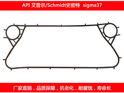 sigma37 plate heat exchanger gasket