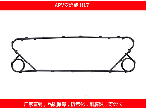 H17 plate heat exchanger gasket