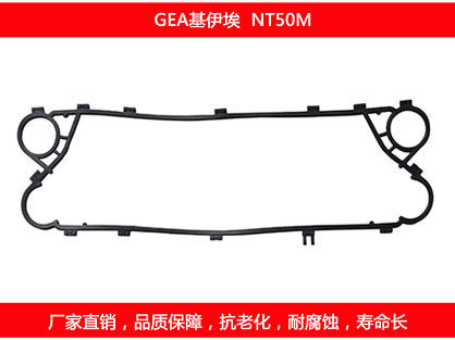 NT50M plate heat exchanger gasket