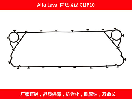 CLIP10 plate heat exchanger gasket