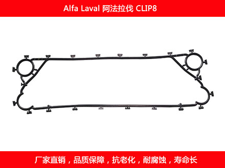 CLIP8 plate heat exchanger gasket