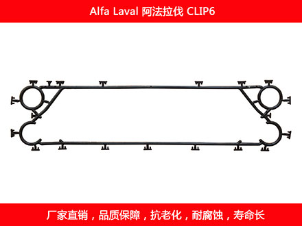 CLIP6 plate heat exchanger gasket