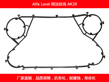 AK20 plate heat exchanger gasket